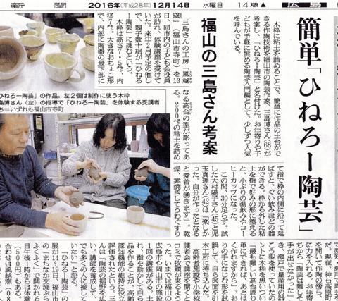 ひねろー陶芸を考案/2016