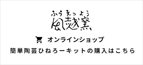 風越窯オンラインショップ