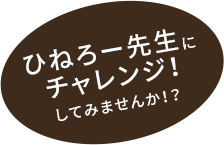 ひねろー先生紹介