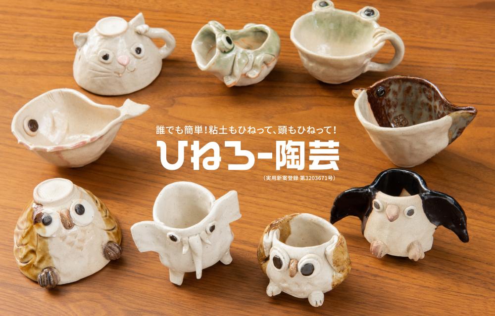 ひねろー陶芸イメージ