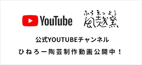 風越窯YOUTUBEチャンネル
